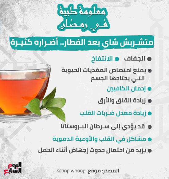 انفوجراف أضرار الإفراط في تناول الشاى