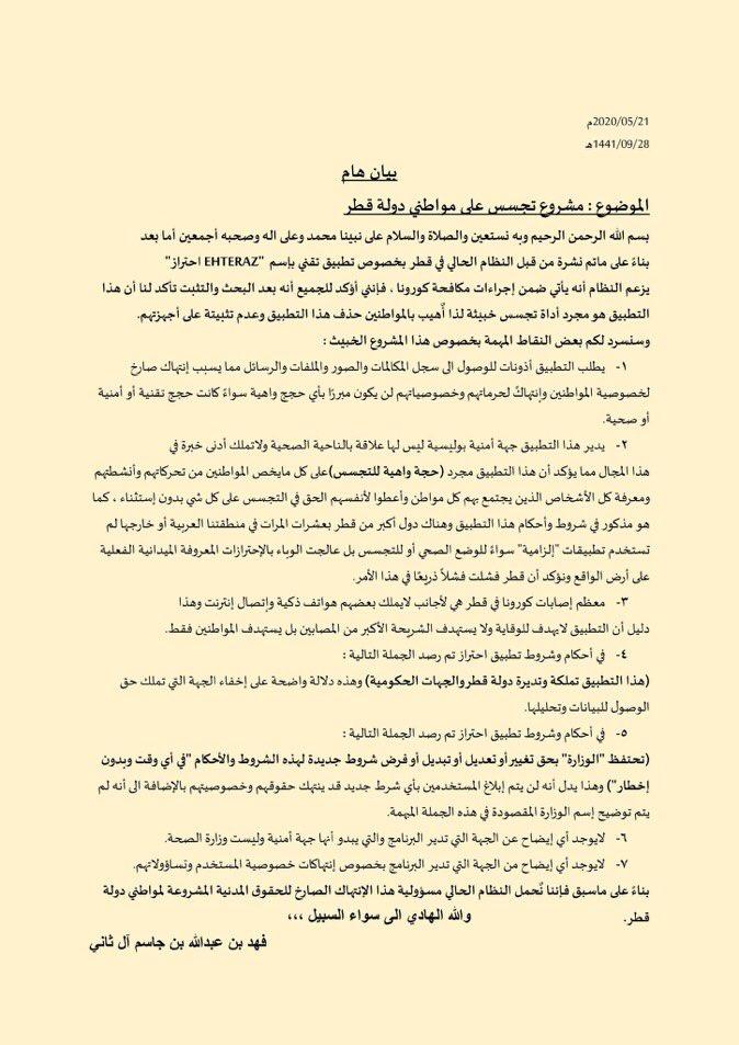 ابن عم تميم بن حمد يفضح الأمير القطرى