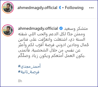 احمد مجدى (1)