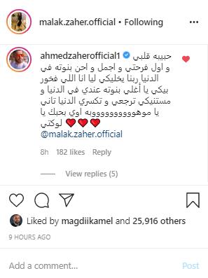 تعليق احمد زاهر
