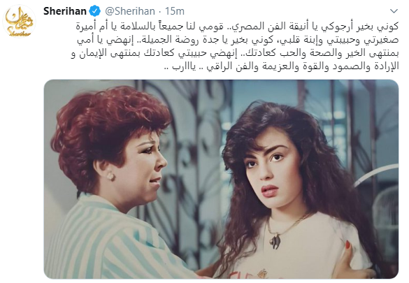 شيريهان