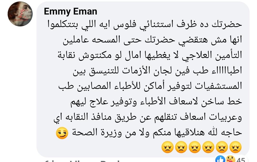 Screenshot_20200525-202441_Facebook