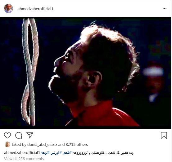 احمد زاهر على انستجرام