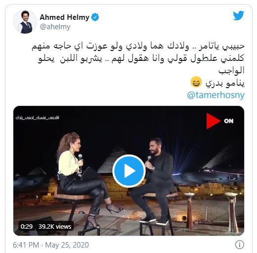 أحمد حلمى عبر تويتر