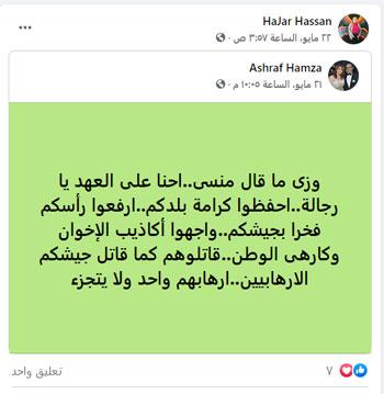 الطبيبة هاجر حسن (1)