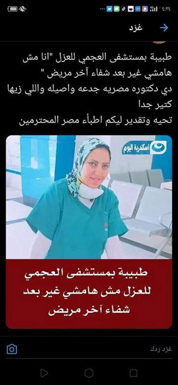 الطبيبة هاجر حسن (2)