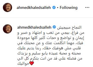 احمد خالد صالح