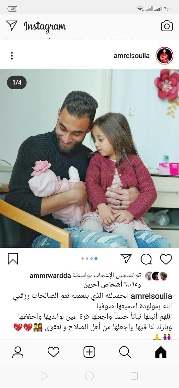 73860-عمرو-السولية