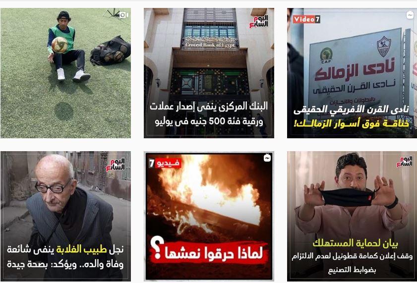 أبرز القصص والمتابعات اليومية على انستجرام اليوم السابع