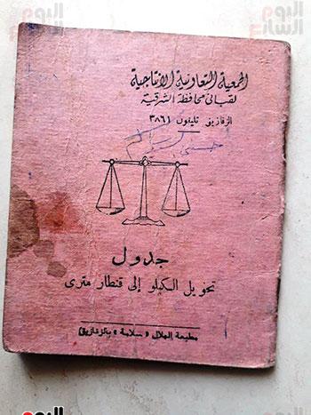 دفتر-القطن-(2)