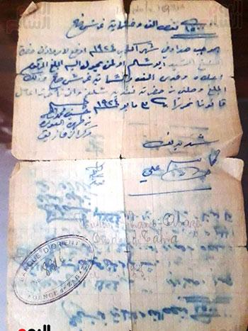 قسيمة-من-أحد-البنوك-الانجليزية-بمصر-سنة-1928-مبلغ-1500-جنيه-باسم--الشيخ-السيد-سالم