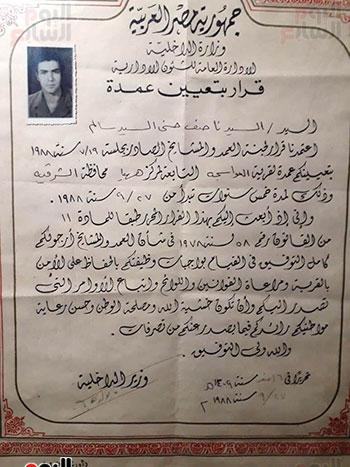 قرار-تعين-العمدة-السيد-ناصف-سالم-عمدة-قرية-العواسجة-في-الثمانيات