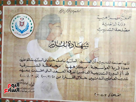 شهادة-تقدير-للعمدة-السيد-ناصف