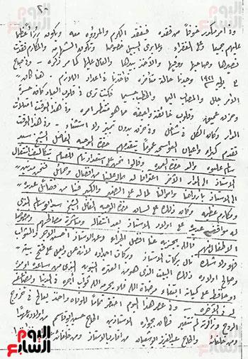 صور-من-مخطوطة-سنة-1922-لمجرد-عائلة-مسيل-الباز-وتتحدث-عن-استقبال-الشيخ-السيد-سالم-عمدة-القرية-لهم-وتوطينهم-عزبة-مسيل-الباز