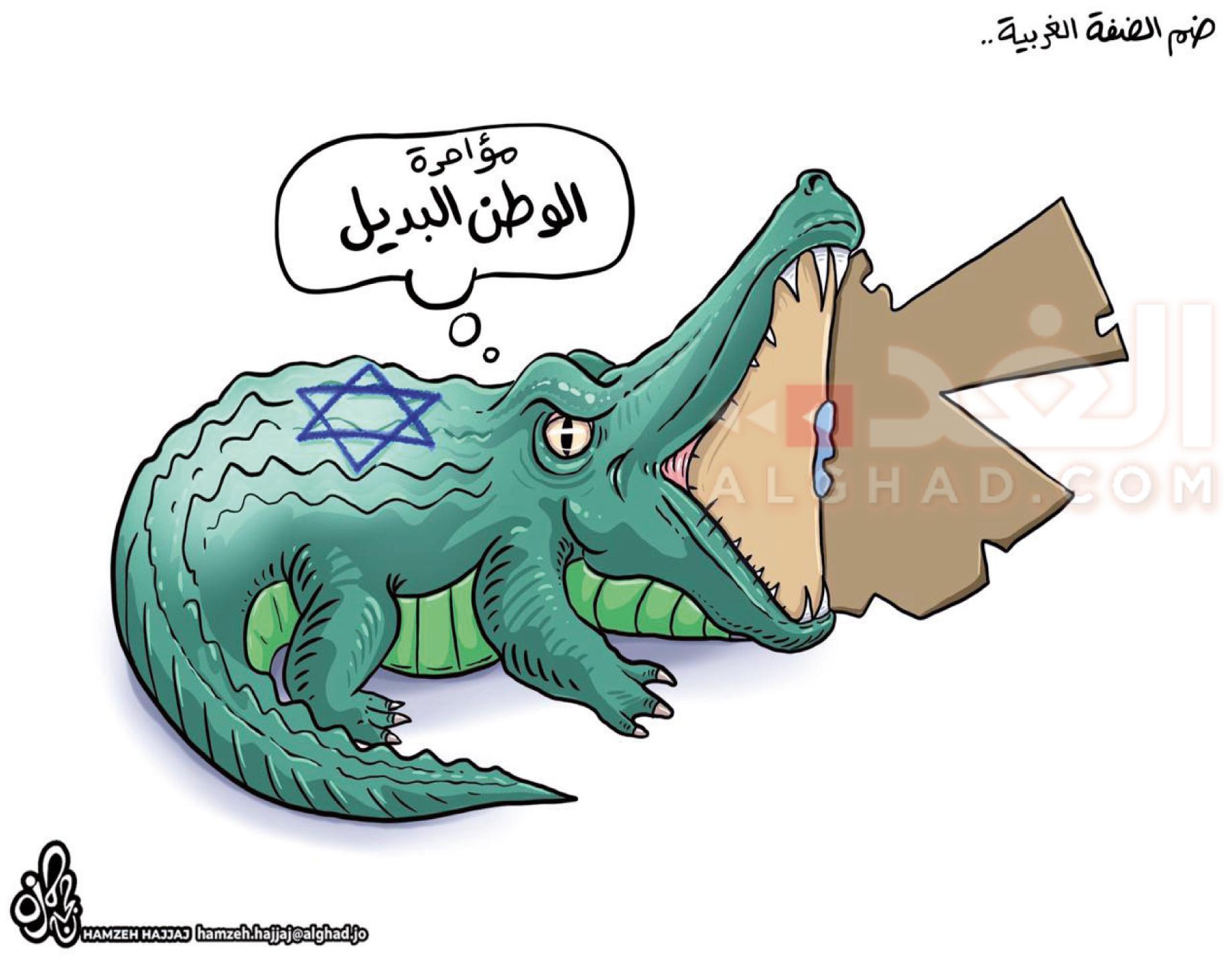 صحيفة الغد الأردنية