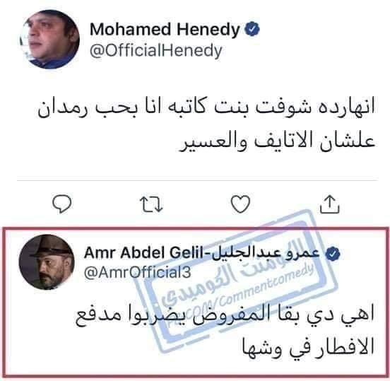 حساب ينتحل صفة عمرو عبد الجليل