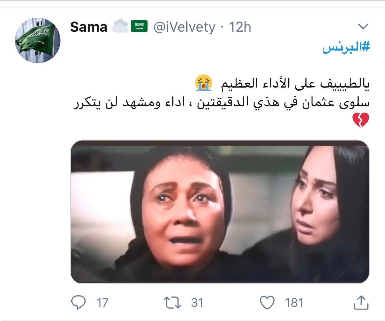 """ما رد الجمهور على أداء بدور سلوى عثمان فى """"البرنس"""" بعد مشهد المواجهة مع ابنائها"""