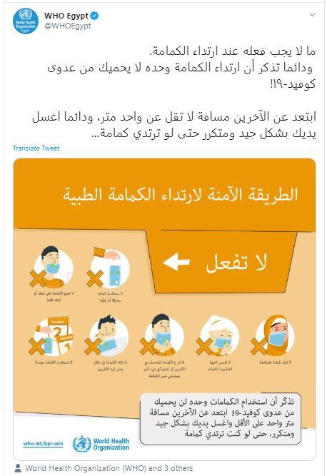 الطريقة الأمنة لارتداء الكمامة الطبية (1)