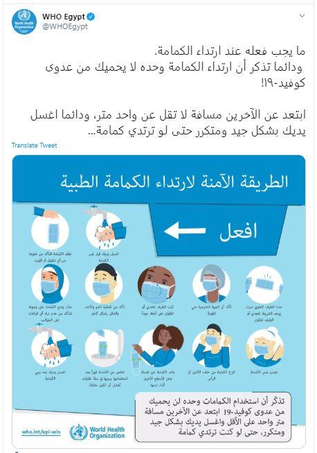 الطريقة الأمنة لارتداء الكمامة الطبية (3)