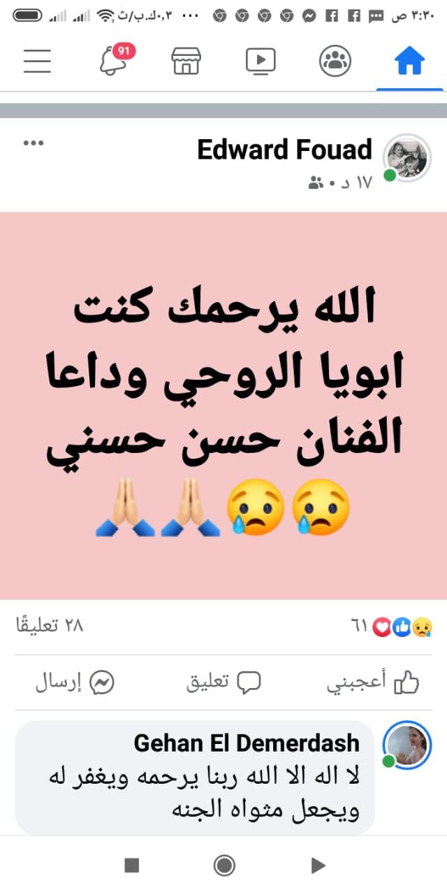 وفاة حسن حسنى (2)