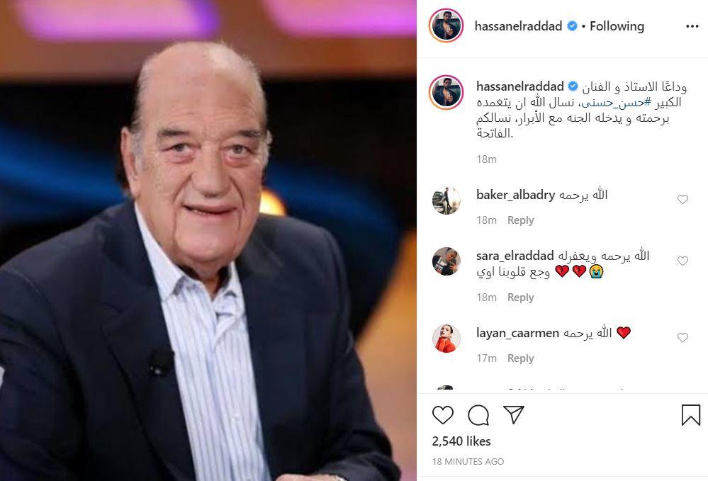 الرداد يودع الفنان الكبير حسن حسني