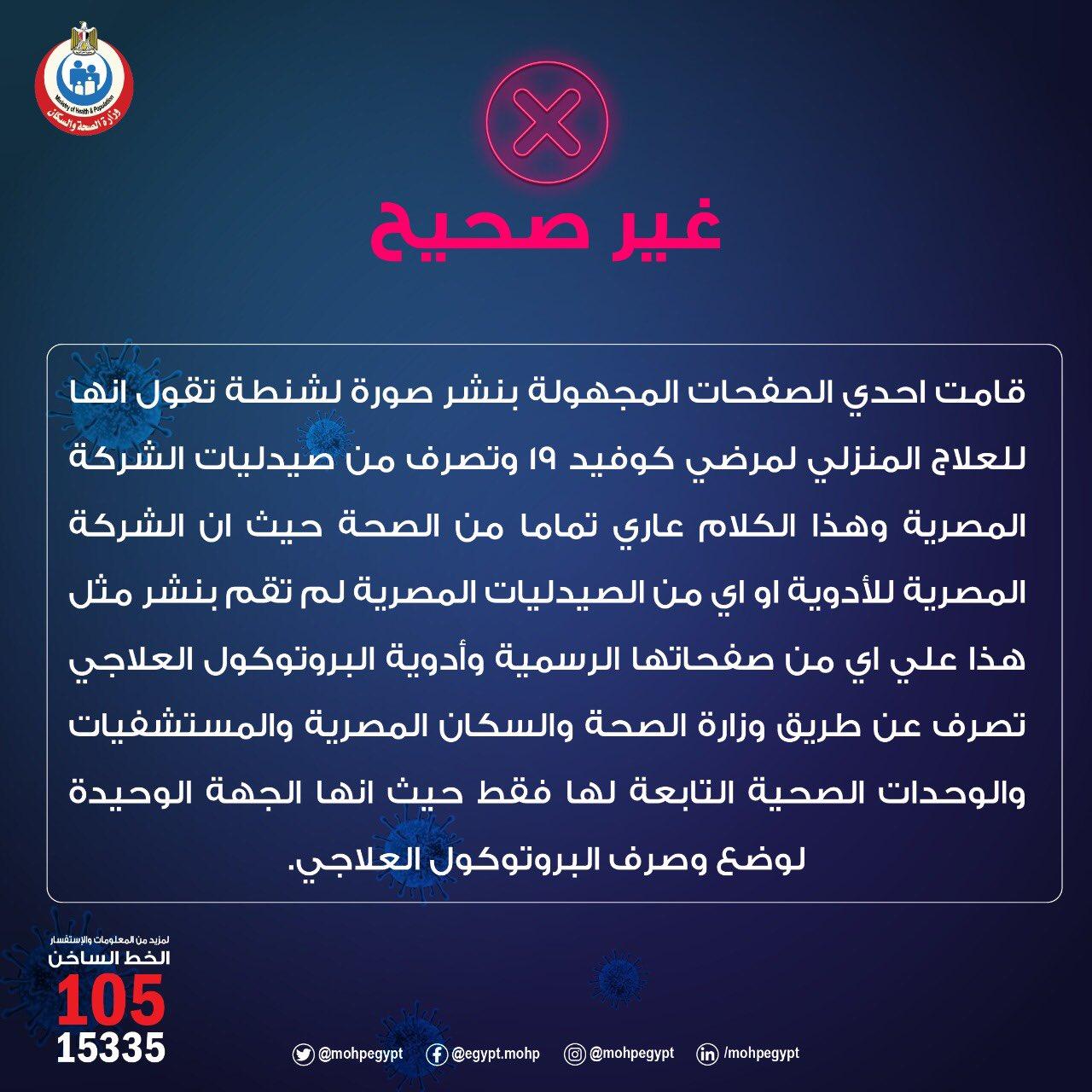 تحذير وزارة الصحة والسكان