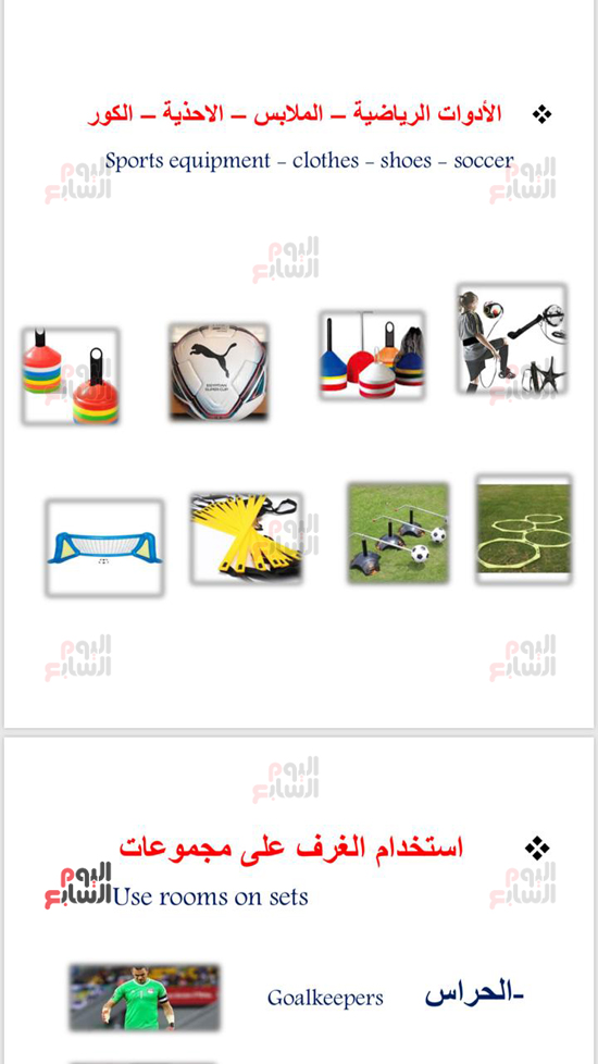 The visualization of the Football Association for the return of the league (8)