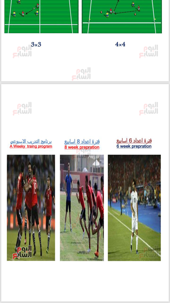 The visualization of the Football Association for the return of the league (6)
