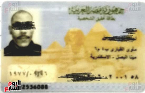 بطاقة الرقم القومى للمتوفى