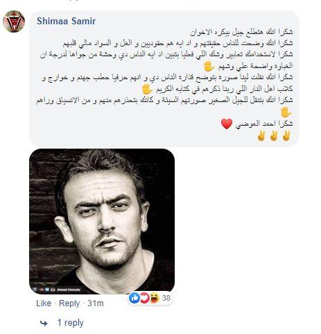 أحمد العوضى (2)