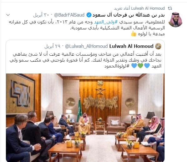 تعليق وزير الثقافة السعودى