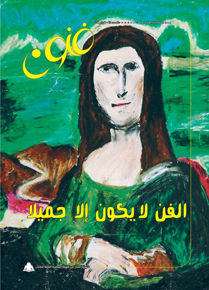 مجلة الفنون  (1)