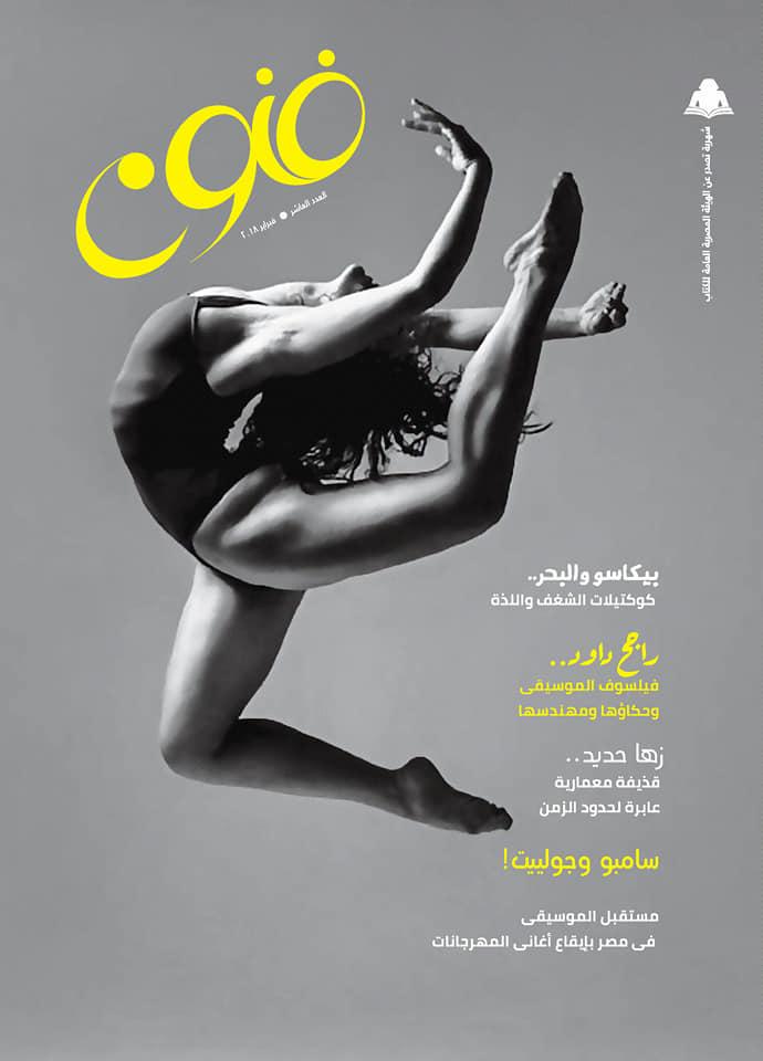 مجلة الفنون  (5)