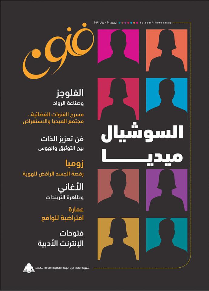 مجلة الفنون  (2)