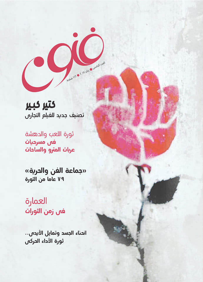 مجلة الفنون  (7)