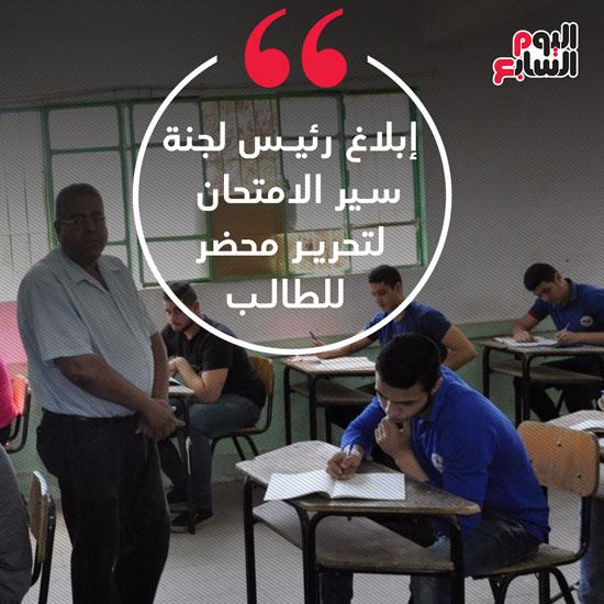 إنفو امتحانات الثانوية العامة (4)