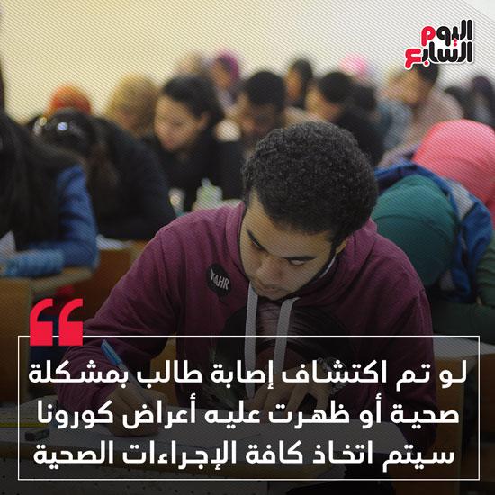 إنفو امتحانات الثانوية العامة (2)