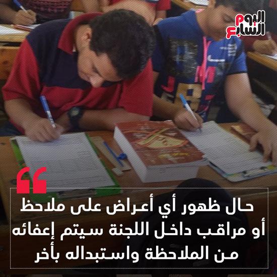 إنفو امتحانات الثانوية العامة (3)