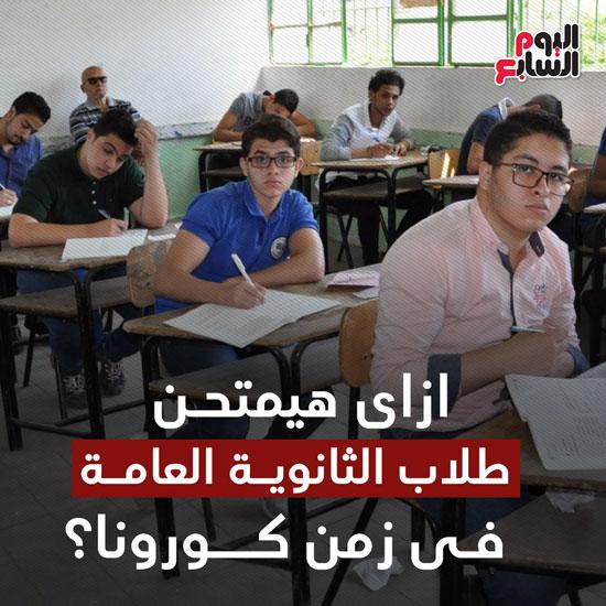 إنفو امتحانات الثانوية العامة (1)