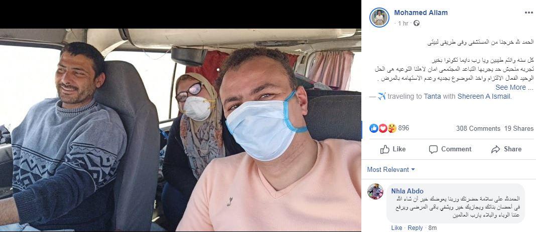 الدكتور محمد علام  على فيس بوك
