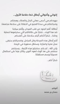 كلمة حمدان بن محمد بن راشد للأطباء