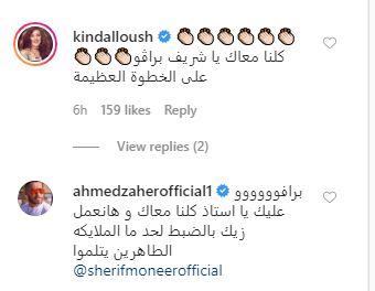 كندة علوش و أحمد زاهر
