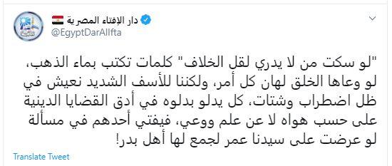 دار الإفتاء المصرية عبر تويتر