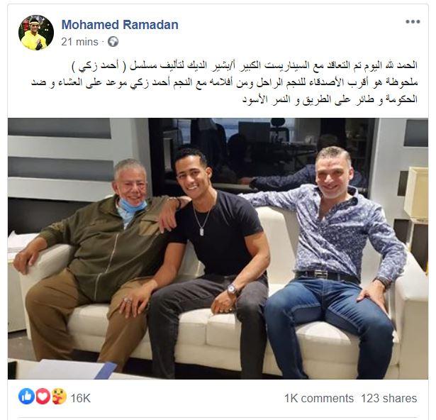 محمد رمضان وبشير الديك  (1)