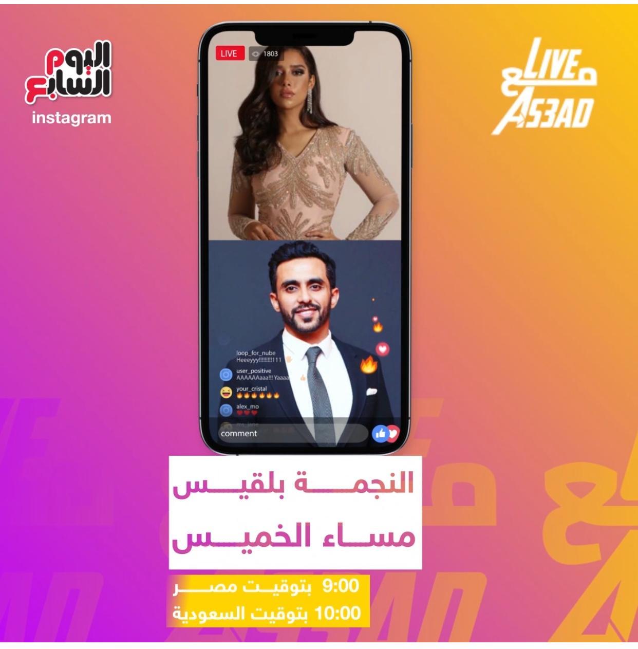النجمة بلقيس والزميل محمد أسعد
