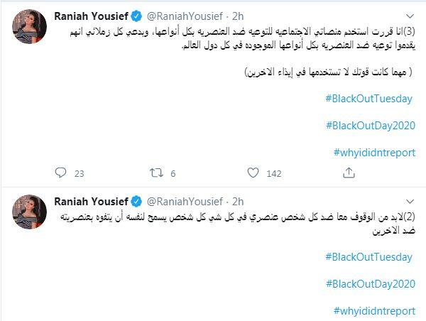 تغريدات رانيا يوسف