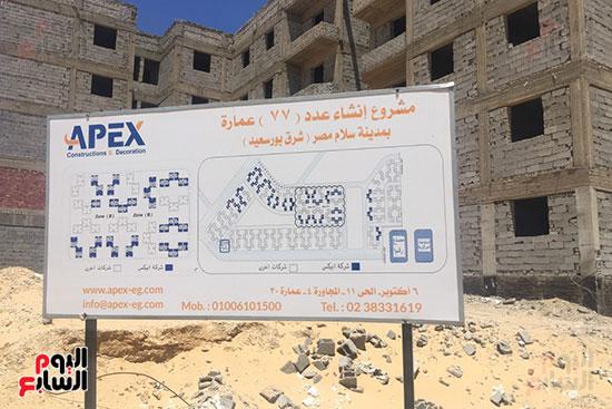 محافظة بورسعيد قاطرة التنمية فى مصر (6)