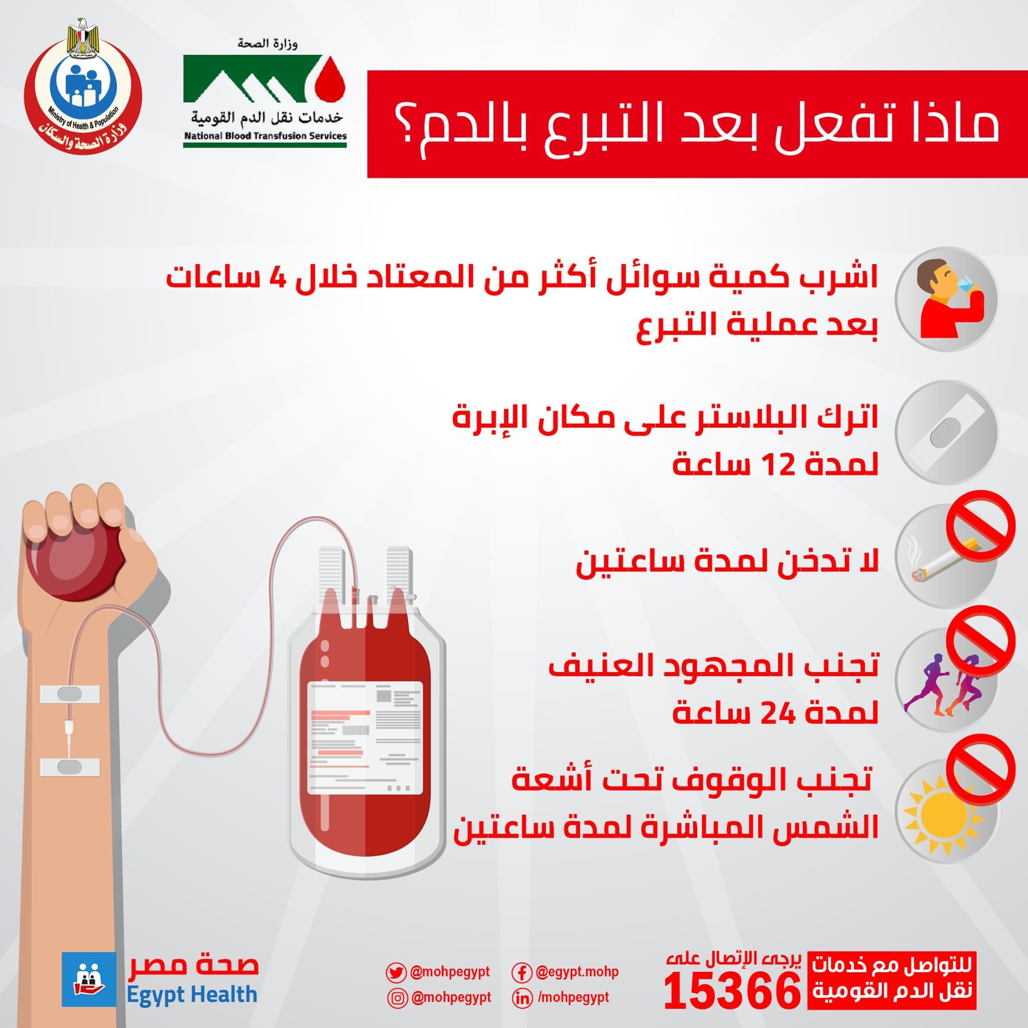 قبل التبرع بالدم