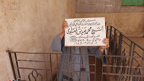 ضريح الشيخ محمد صديق المنشاوى (8)