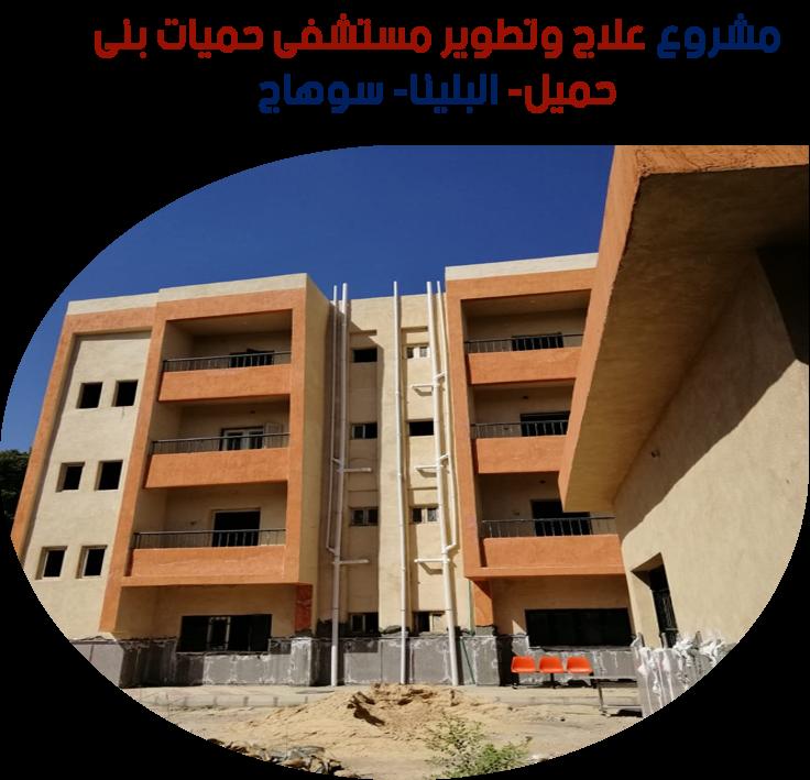 مشروع علاج وتطوير مستشفى حميات بنى حميل- البلينا- سوهاج